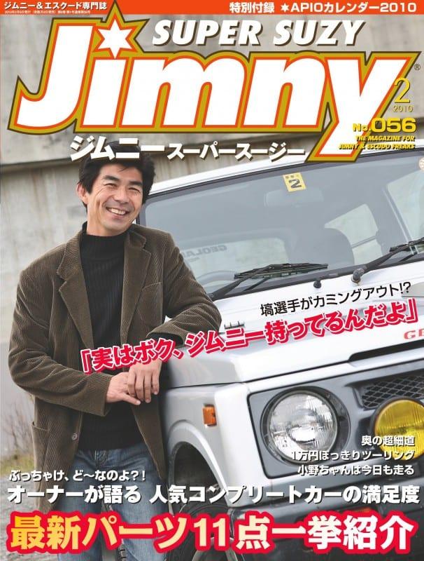 ジムニースーパースージー 2010年02月号表紙