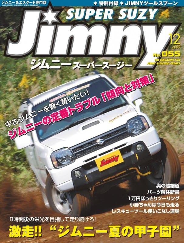 ジムニースーパースージー 2009年12月号表紙