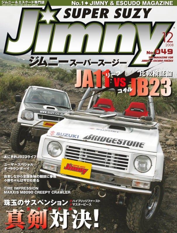 ジムニースーパースージー 2008年12月号表紙