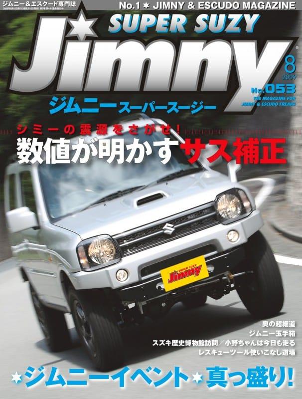 ジムニースーパースージー 2009年08月号表紙