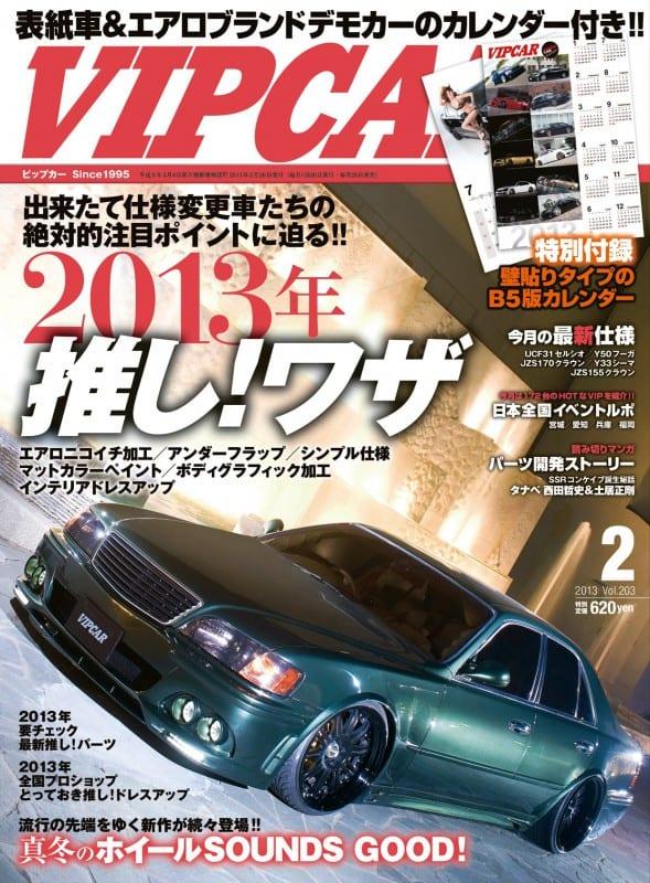 VIPCAR 2013年2月号表紙