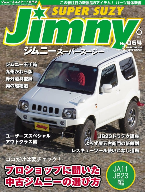 ジムニースーパースージー 2011年6月号表紙