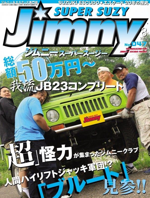 ジムニースーパースージー 2008年08月号表紙