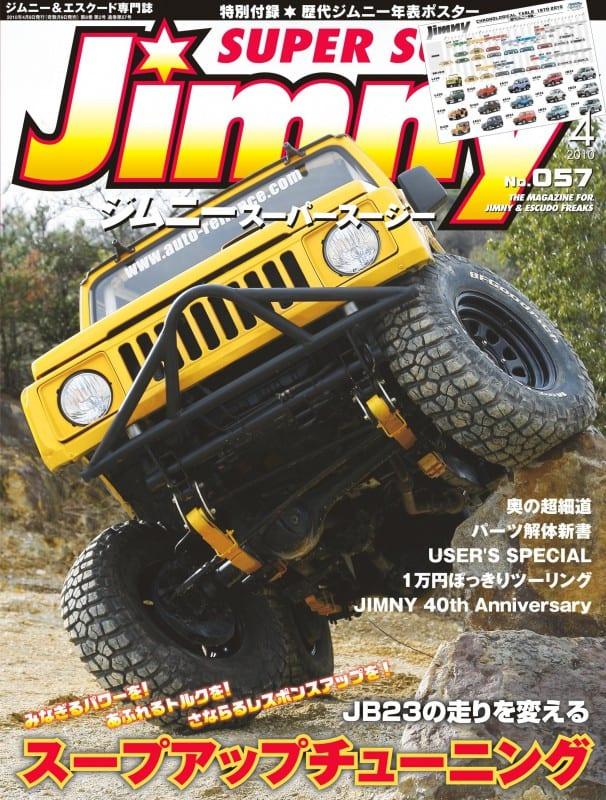 ジムニースーパースージー 2010年04月号表紙