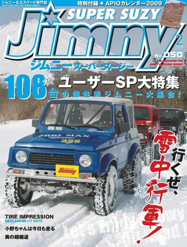 ジムニースーパースージー 2009年02月号表紙