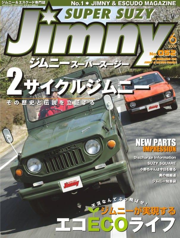 ジムニースーパースージー 2009年06月号表紙