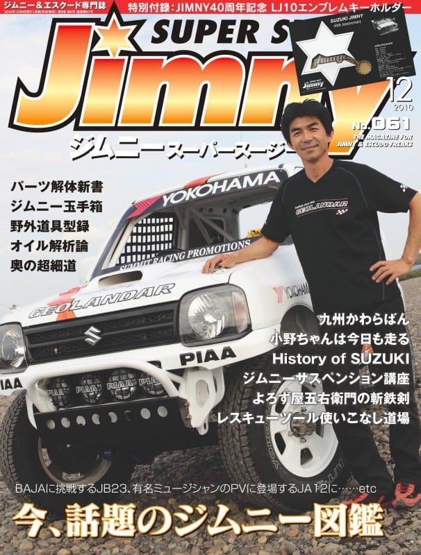 ジムニースーパースージー 2010年12月号表紙