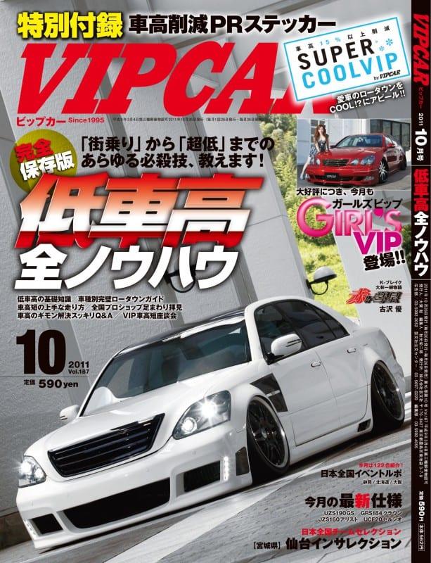 VIPCAR 2011年10月号表紙
