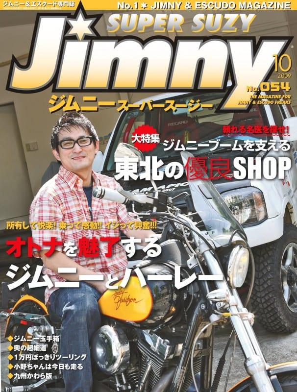 ジムニースーパースージー 2009年10月号表紙
