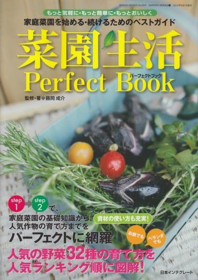 菜園生活パーフェクトブック/藤岡成介
