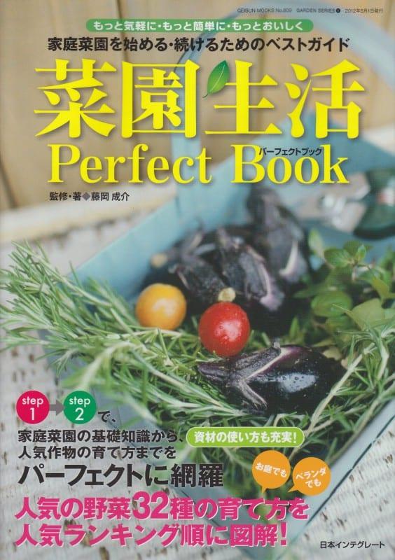 家庭菜園を始める・続けるためのベストガイド 菜園生活パーフェクトブック 表紙