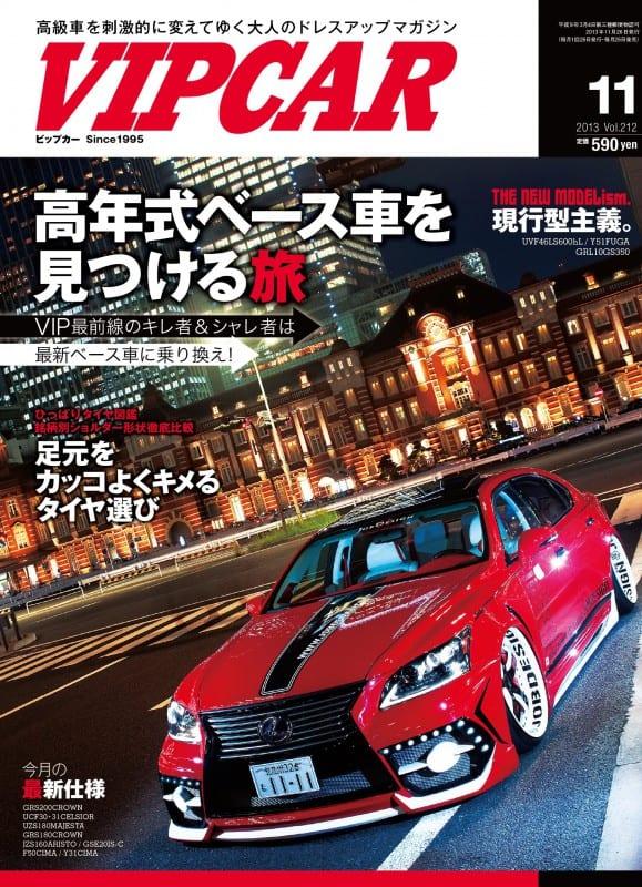 VIPCAR 2013年11月号表紙