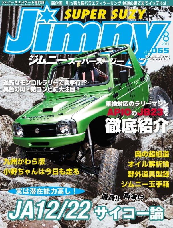 ジムニースーパースージー 2011年8月号表紙