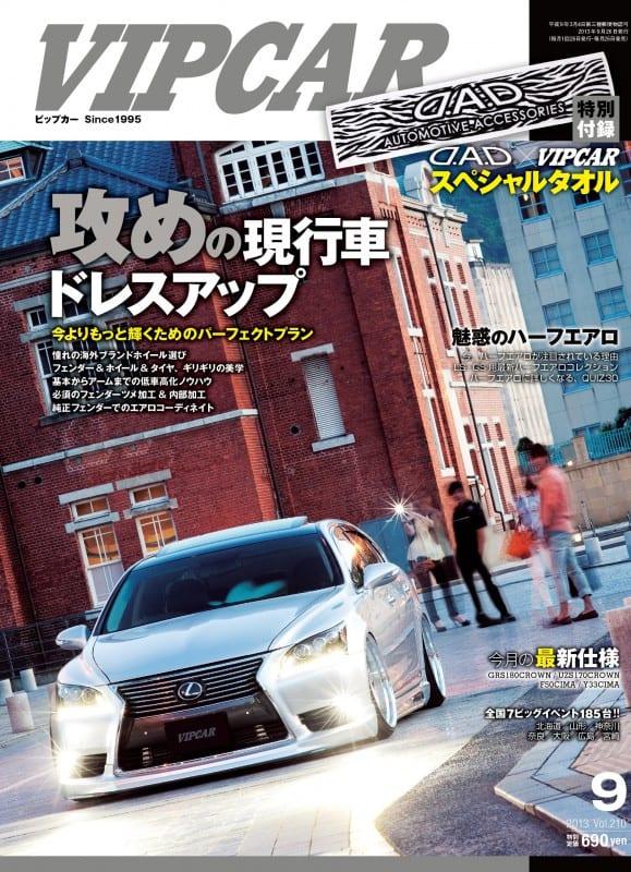 VIPCAR 2013年9月号表紙