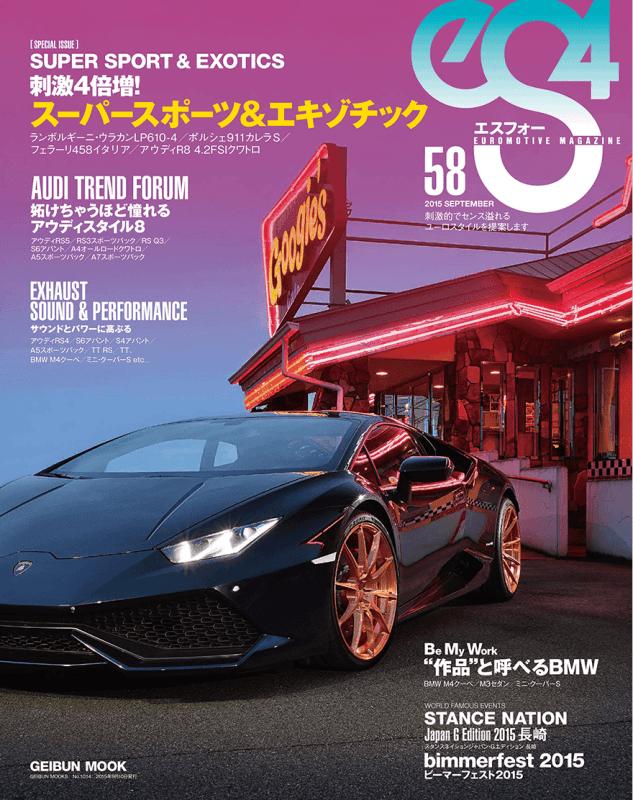 eS4 エスフォーNO.58 表紙