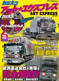 カミオン アート★エクスプレス ART EXPRESS 表紙