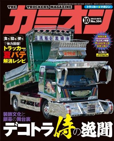 カミオン 2015年 10月号 vol.394