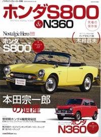 ホンダS800&N360 表紙
