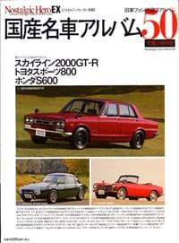 「国産名車アルバム50」表紙