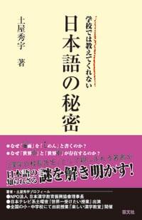 学校では教えてくれない日本語の秘密 表紙