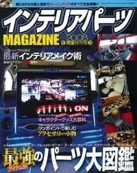 2008完全保存版 インテリアパーツ MAGAZINE 車雑誌 表紙