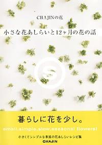 CHAJINの花 小さな花あしらいと12ヶ月の花の話 表紙