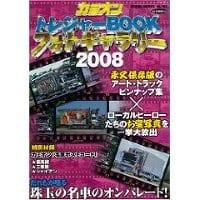 カミオントレジャーブック フォトギャラリー 2008