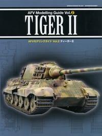 AFVモデリングガイドvol.2 TIGER Ⅱ
