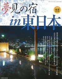 夢見の宿 in 東日本 表紙