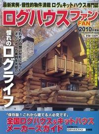 ログハウスファン 2010表紙