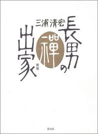 長男の出家<新版>/三浦清宏