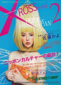 XROSS mag N.002― for beautiful culture 表紙