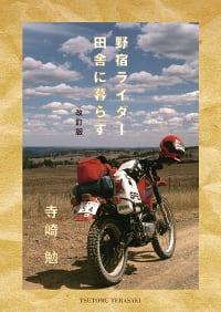 野宿ライダー、田舎に暮らす <改訂版>/寺崎勉