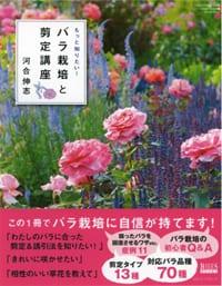 もっと知りたい! バラ栽培と剪定講座 表紙