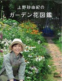 上野砂由紀のガーデン花図鑑 表紙