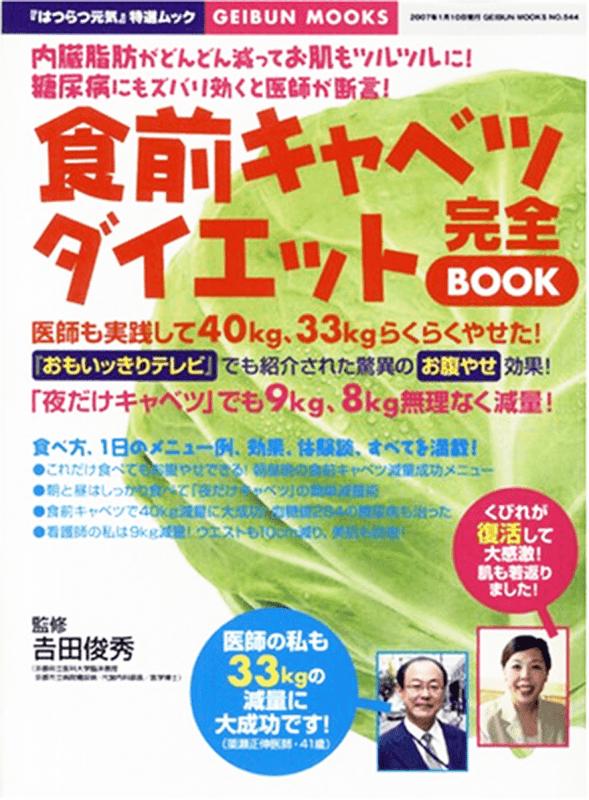 食前キャベツダイエット完全BOOK 表紙