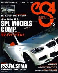eS4 エスフォー表紙 2008年 No.13