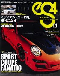 eS4 エスフォー表紙 2008年 No.14