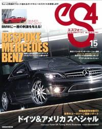 eS4 エスフォー表紙 2008年 No.15