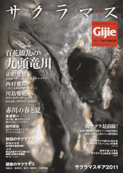 Gijie 2010冬号表紙 サクラマス