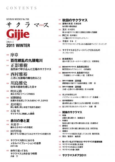 Gijie 2010冬号目次