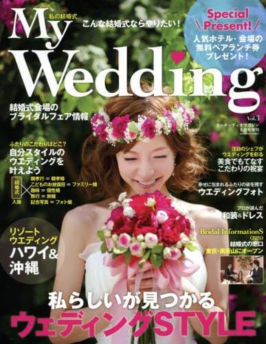 My Wedding 私の結婚式