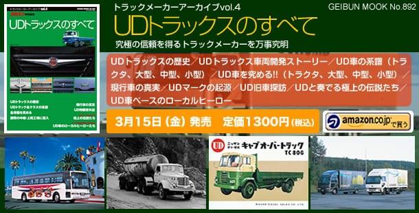 ud_trucks