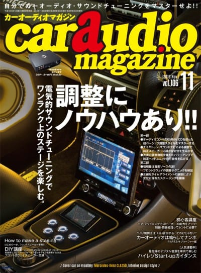 car audio magazine 2015年11月号