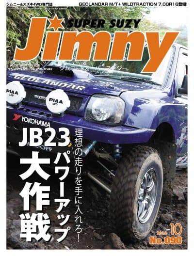 Jimny ジムニースーパースージー 2015年10月号 No.090