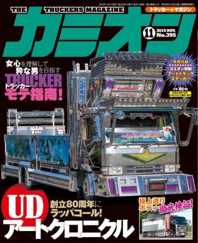 カミオン 2015年 11月号 vol.395