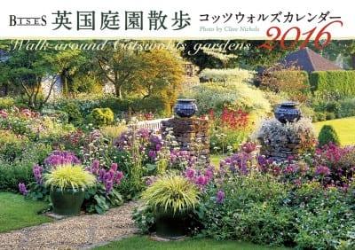 BISES英国庭園散歩コッツウォルズカレンダー2016