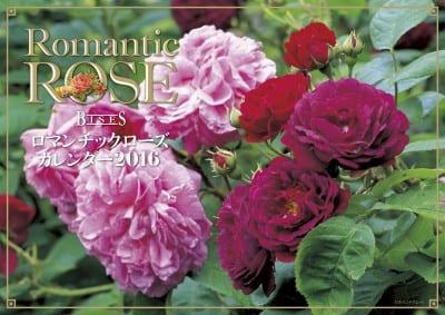 BISESロマンチックローズカレンダー2016