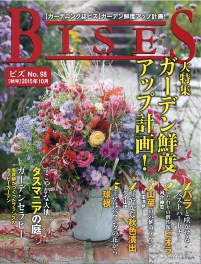 ガーデニング誌ビズ BISES 2015年10月 秋号 No.98