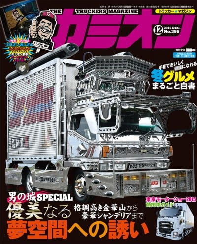 カミオン 2015年 12月号 vol.396